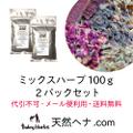 ミックスハーブ2パックセット(送料無料)メール便