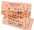 【模擬券】ひだまりスケッチ-乗車券②