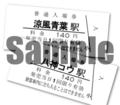 【模擬券】NEW GAME!-入場券