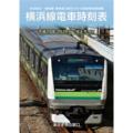 【時刻表】横浜線電車時刻表 (2016年3月版)