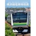 【時刻表】横浜線電車時刻表 (2015年3月版)
