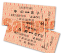 【模擬券】ひだまりスケッチ-乗車券①