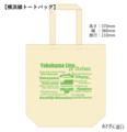 【グッズ】横浜線トートバッグ