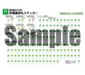 【Nゲージ】横浜線205系編成札ステッカー