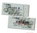 【模擬券】五色川温泉駅-入場券