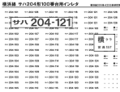 【Nゲージ】サハ204形100番台用インレタ