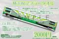 【グッズ】横浜線マフラータオル【受注生産】
