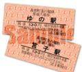 【模擬券】ひだまりスケッチ-入場券①