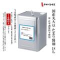国産丸大豆たまり醤油(18L/一斗缶)※化学調味料不使用