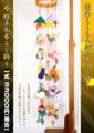 【豪華】ちりめん吊るし飾り 雅(みやび)5本吊りセット