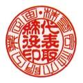 手彫り 会社設立印・本柘・3本セット