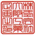 手彫り 会社設立印3本セット・柘(アカネ)