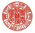 ネット通販限定品 黒水牛 機械彫・会社設立2本セット
