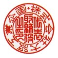 ネット通販限定品 機械彫 黒水牛・会社設立3本セット