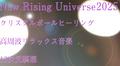 New Rising Universe2025 クリスタルボールヒーリング 倍音高周波リラックス 瞑想・チャネリング・第7感開発音楽 ダウンロード販売