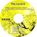 鬱改善α波~γ波覚醒・集中音源「Level.8」 送料込