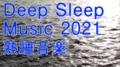 ハイ・エネルギー封入 熟睡音楽CD 60分収録 2021完全版 送料込