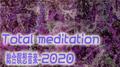 Total meditation 2020 Fullヴァージョン 瞑想、リラクゼーション、クリエイティブな閃き、チャネリング 高音質ダウンロード