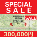 全国百貨店共通商品券300,000円