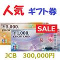 JCBギフトカード300,000円