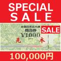 全国百貨店共通商品券100,000円