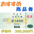 伊勢丹商品券300,000円