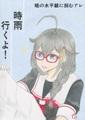 【既刊】【白露オンリー4】暁の水平線に刻むアレ 時雨行くよ!
