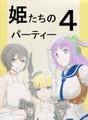 【既刊】【C97】姫たちのパーティー4