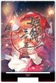 ふみー先生:211226/姫繰三六五アクリルカレンダースタンド