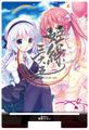 青野りぼん先生:210320/姫繰三六五アクリルカレンダースタンド