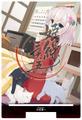 白須遙一先生:210122/姫繰三六五アクリルカレンダースタンド