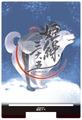 藤原々々先生:210121/姫繰三六五アクリルカレンダースタンド
