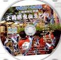■平成30年土崎港曳山まつりBlu-ray Disc