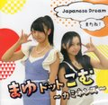 ■まゆドットこむ/「Japanese Dream」