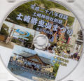 平成28年土崎港曳山まつりBlu-ray Disc