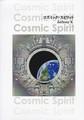 書籍「コズミック・スピリット Cosmic Spirit」