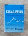 カイラシュジーバンクリーム 30g(セール品)