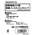 能勢電鉄500型車番インレタ(松本商事 )