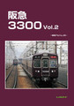 阪急3300 Vol.2 -車両アルバム.35- (レイルロード)