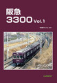 阪急3300 Vol.1 -車両アルバム.34- (レイルロード)