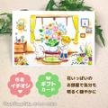 ポストカード【フラワーアレンジメント】