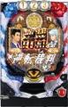 CR逆転裁判 249ver.【中古パチンコ台実機】