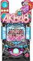 Pぱちんこ AKB48‐3 誇りの丘 Light Version【中古パチンコ台実機】