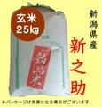 新潟産新之助 玄米25kg【玄米色彩選別済み】
