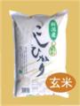 元年新潟産コシヒカリ玄米5㎏【玄米色彩選別済】