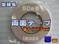 地球兎 両面テープ(強力)5ミリ(50m巻)
