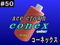 50/3000mエースクラウンコーネックス(色)