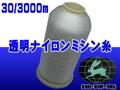 30/3000m地球兎ナイロン(透明)