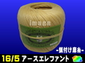 麻糸アースエレファント16/5(蝋付け)-色-