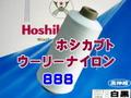 ホシカブトウーリーナイロン888(高伸縮)
